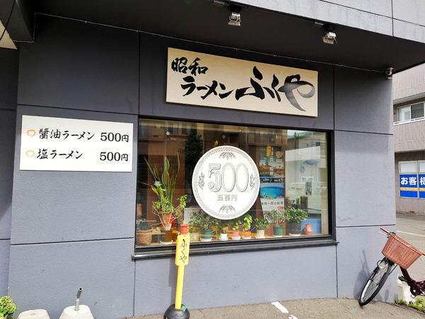 20200831fukuya001