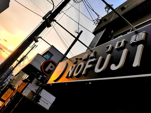 20200408nofuji001