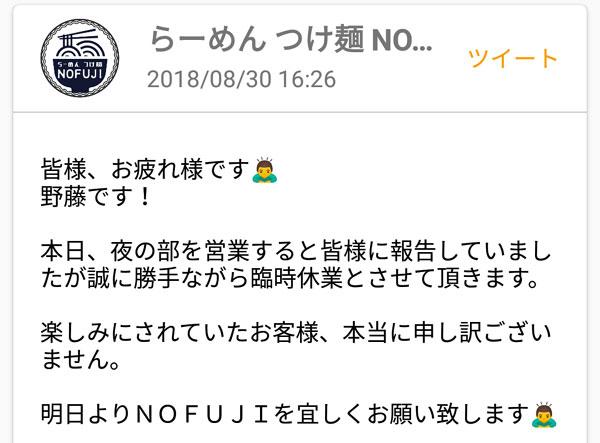 20180830nofuji03