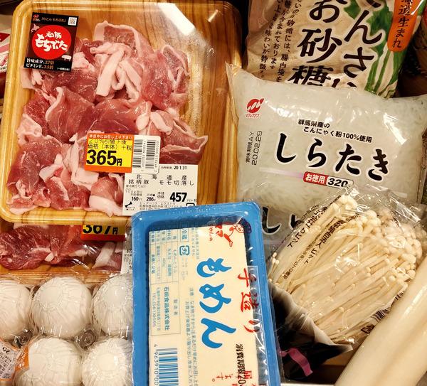 20200130sukiyaki002