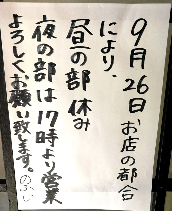 20190926nofuji002