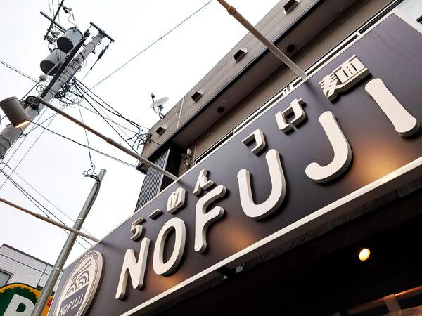 20200820nofuji001
