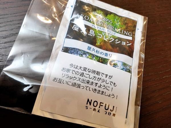 20200416nofujicurry013