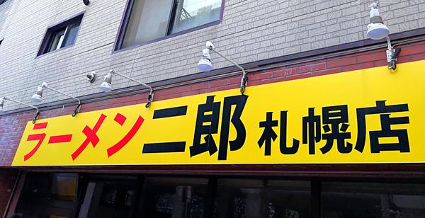 20171230jirou01
