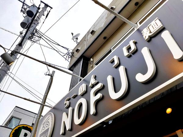 20200611nofuji001