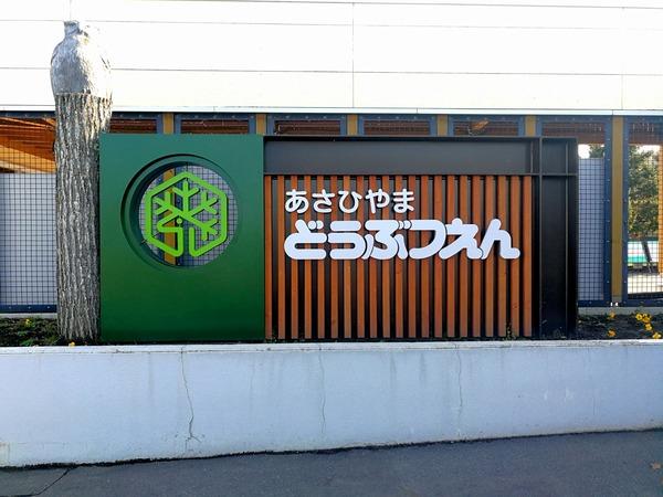 20191113asahiyamazoo002