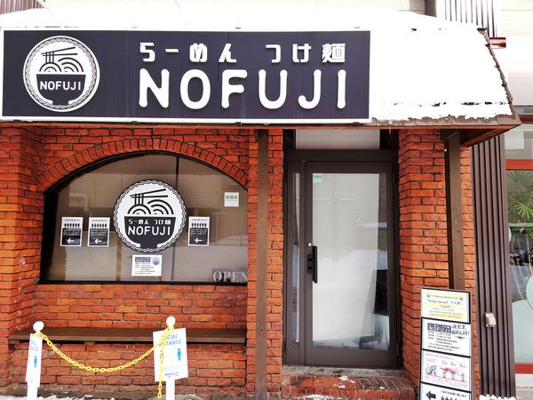20210210nofuji003