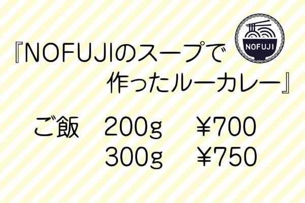 20200416nofujicurry003
