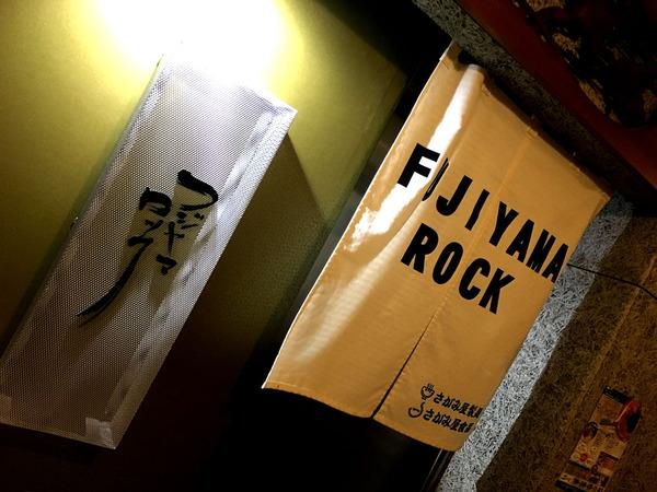 20160227fujiyamarock01