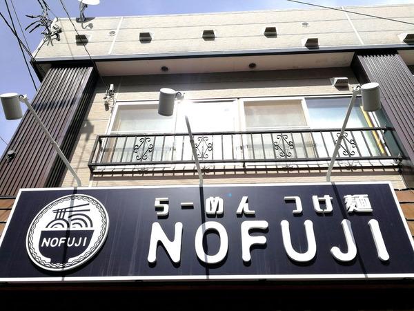 20190328nofuji001
