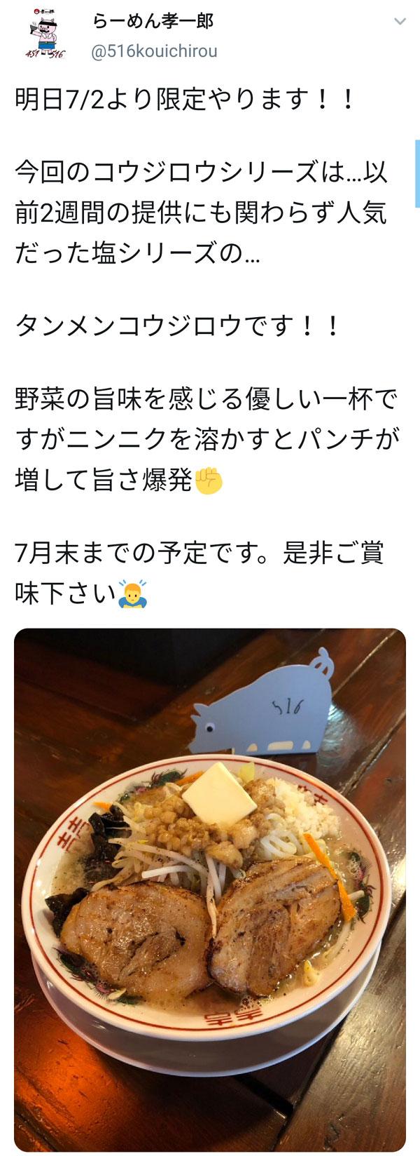 20190709kouichiro010
