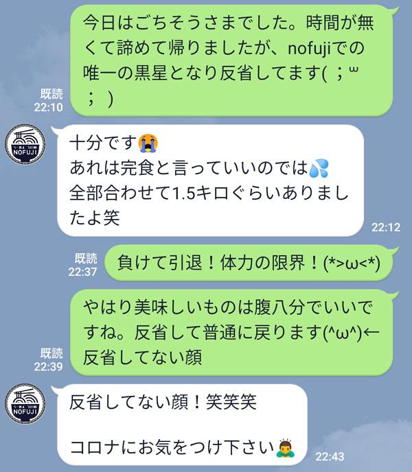 20200228nofuji015