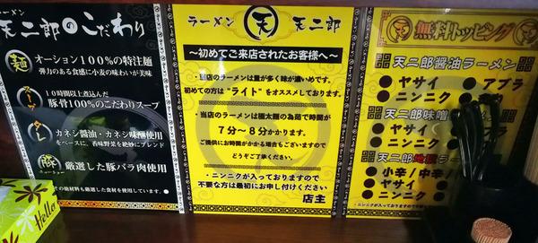 20170630tenjirou04
