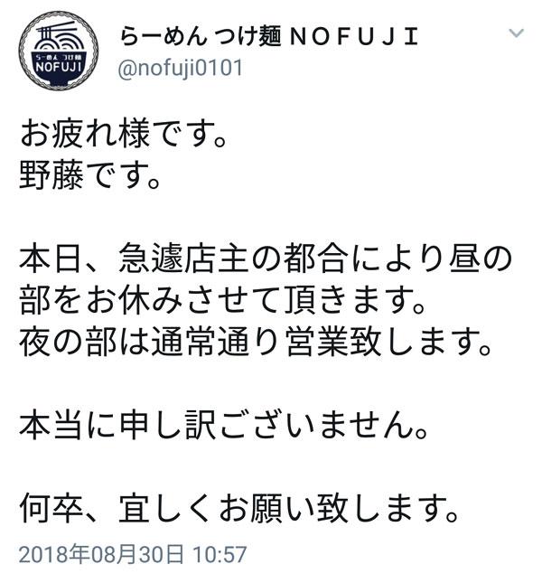 20180830nofuji02