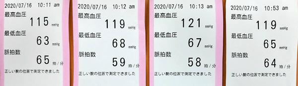 20200716nofuji002