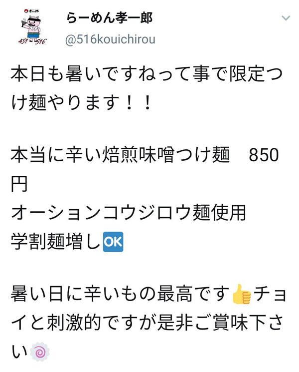 20200713kouichirou001