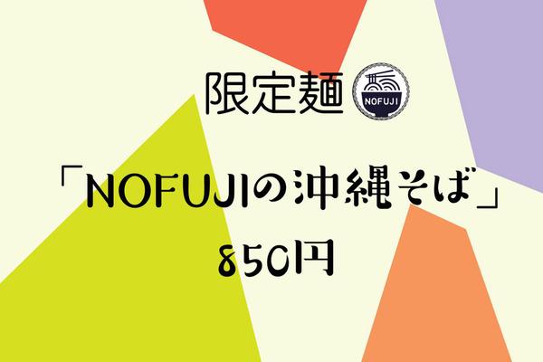 20200820nofuji002