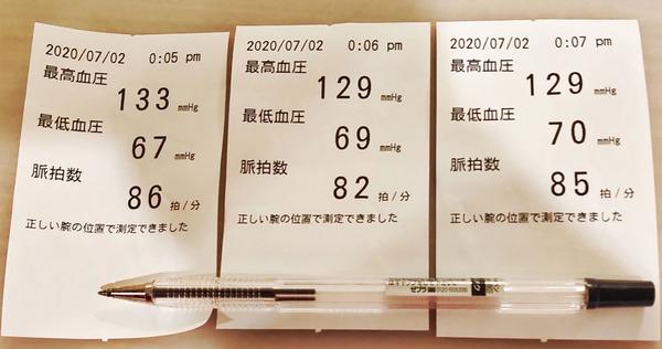 20200702nofuji020