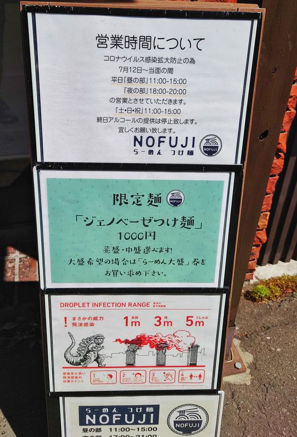 20210728nofuji003