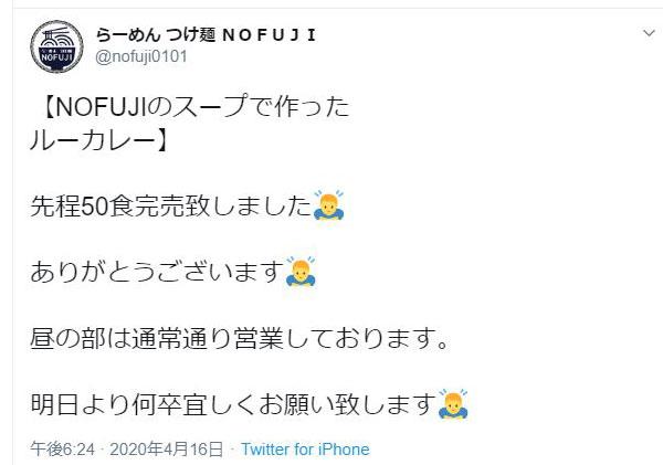 20200416nofujicurry007