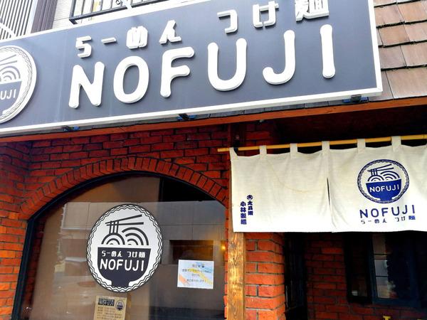 20191030nofuji001