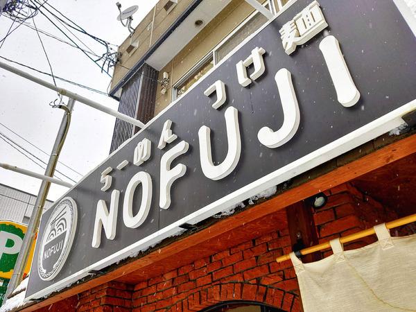 20200129nofuji001