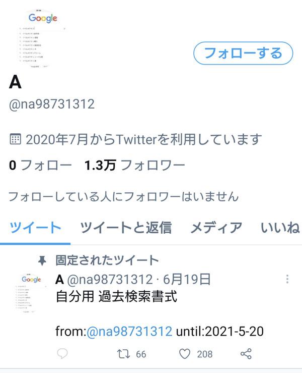 20210829twitter001