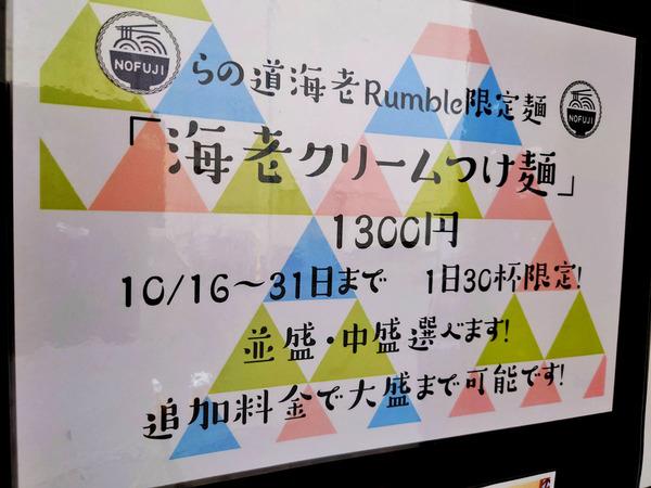 20201029nofuji002