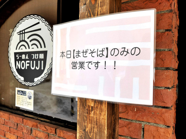 20200212nofuji003