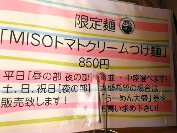 20190523nofuji004
