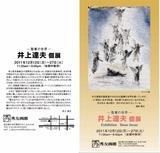 2011個展DMメール用 (2)