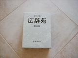 日本語辞書