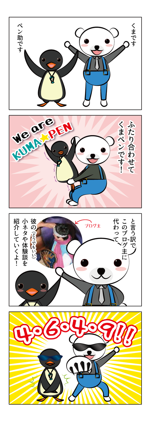 kuma_002