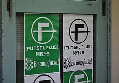 2010/07/13(火) 阿佐ヶ谷フットサルプラス 1 4