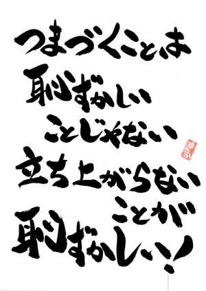 hazukasii