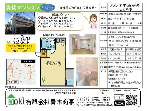 メゾン朱里203号室