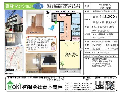 Village K 301号室