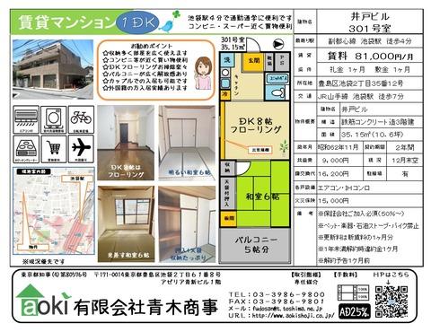 井戸ビル301号室