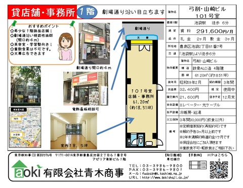 弓削・山崎ビル101号室