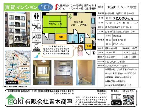 渡辺ビル5-B号室