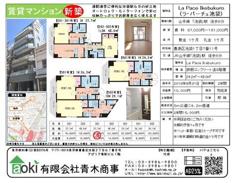 La Pace Ikebukuro図面