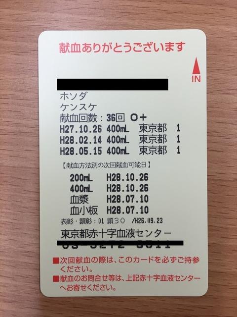 献血カード