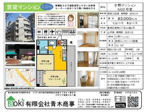 小野マンション502号室新