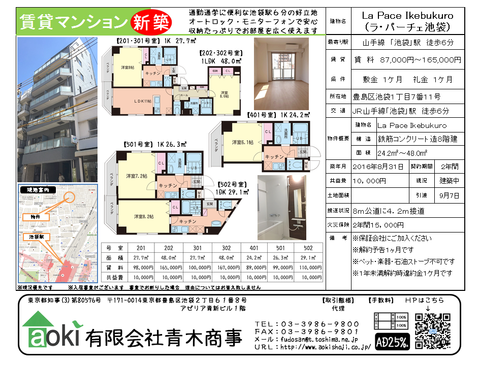 図面La Pace Ikebukuro