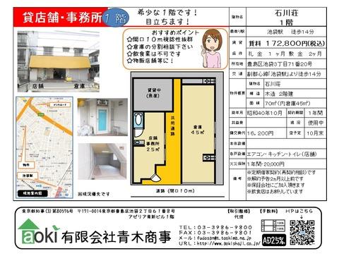 石川荘1階事務所倉庫