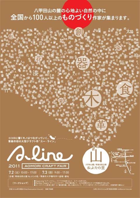 A−LINE