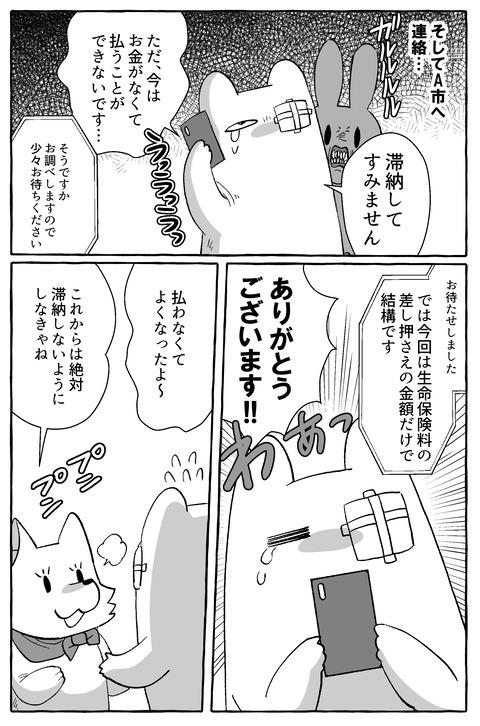 ブログ7-6