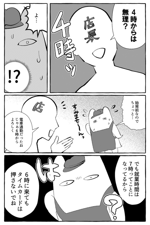 ブログ3話3a