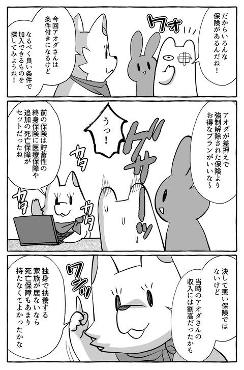 ブログ8話6