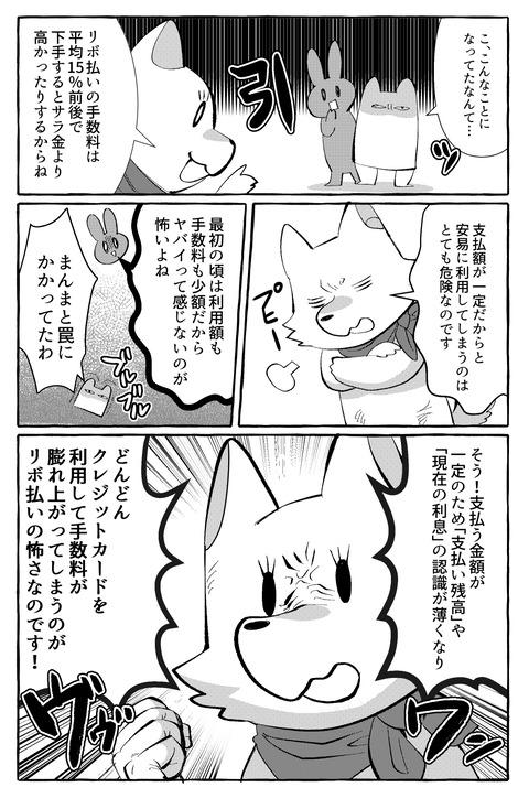 ブログ3話7.5a